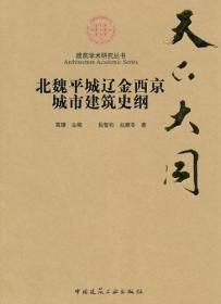 中国建设年鉴 2016 正版 段智钧, 赵娜冬  9787112201372