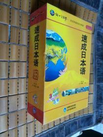 同一个世界:外语多媒体系列教材:速成日本语(第一、第二 、第三册)(精装盒装,碟片17张)品佳