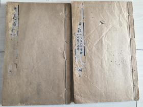 南画指南 乾坤两册(墨石谱&墨兰谱)。线装本。木版印刷。经年的痕迹,国内现货