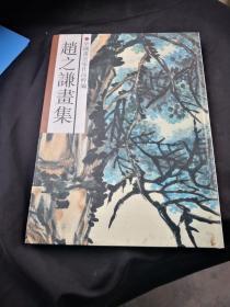 赵之谦画集,浙江人民美术出版社1991年版