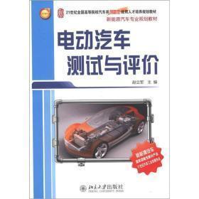 21世纪全国高等院校汽车类创新型应用人才培养规划教材·新能源汽车专业规划教材:电动汽车测试与评价