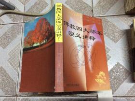 佛教四大部派宗义讲释(上册)
