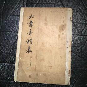 六书音韵表 (音韵学丛书)