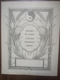 民国:中国 海关图书馆藏书票 (太极图,少见)