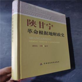 陕甘宁革命根据地财政史(精装本)  正版图书
