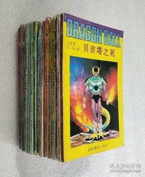 七龙珠(零散21册合售)