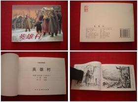 《英雄村》,50开华三川绘。人美2008.12一版一印,5496号,连环画