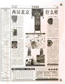 """北京晚报""""西汉北京什么样""""2000年8月20日"""