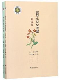 微型小说全观察(阅读篇训练篇套装共2册)