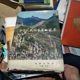 中华人民共和国地图集  1979版一印 精装