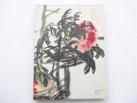 东京2014福绶献礼    中国艺术品夜场    大16开铜版全彩精装厚册