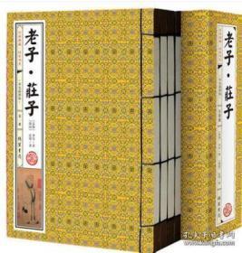 正版 老子·庄子---仿线装(全4册) 9D08c