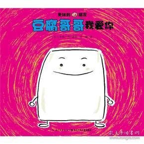 美味的朋友:豆腐哥哥我爱你(平)(新版)
