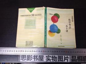 中国高考化学考点五十讲