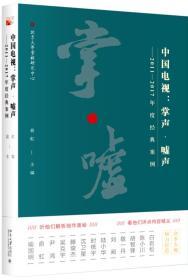 中国电视:掌声·嘘声——2011—2017年度经典案例