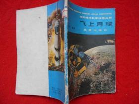 少年现代科学技术丛书 飞上月球