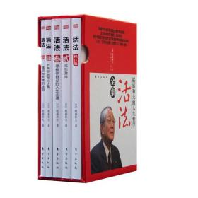 稻盛和夫的人生哲学:活法全集(全五册)