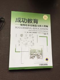 成功教育——如何培养有创造力的工程师 [中宾双语版]