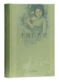上海广告史