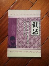 棋艺(2002年3月)