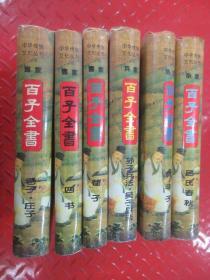 中华传统文化丛书  文白对照全译  百子全书   6本合售  书名详见描述