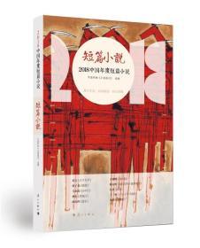 2018中国年度短篇小说
