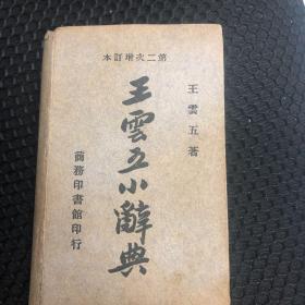 王云五小辞典 (民国三十五年)