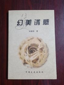 《幻美诱惑》,一版一印,发行1000册,作者签名本!签赠本。