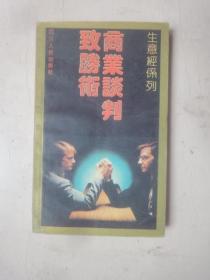 商业谈判致胜术【1992年1版1印】