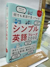 シンプル英语フレーズ2000 光藤京子 高桥书店 日文原版32开英语学习书带2张CD