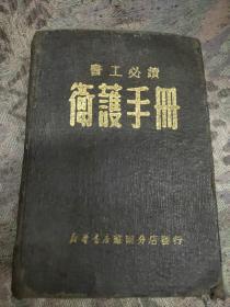 卫护手册(1950年苏南军区)厚册