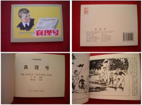 《真理号》,50开谢京秋绘。人美2009.6一版一印,5497号,连环画