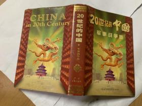 20世纪的中国;军事战争卷