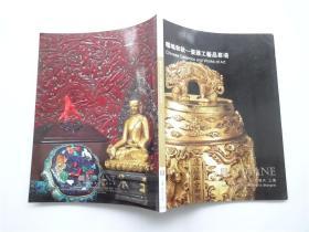 上海泓盛2013年秋季拍卖会    嘤鸣和秋·瓷器工艺品专场