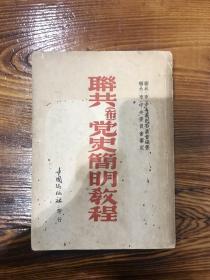 民国38年:联共布党史简明教程 M