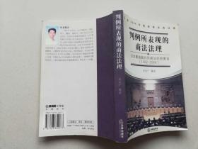 判例所表现的商法法理:日本最高裁判所商法判例要旨:1992~2004