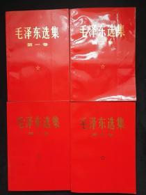 毛泽东选集 1969年大字本 北京一版一印 1-4册
