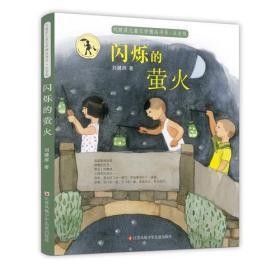 正版新书刘健屏儿童文学精品书系:闪烁的萤火(注音版)