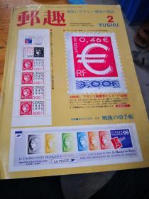买满就送 《邮趣》1999.2 日本战后切手账  吉田一郎