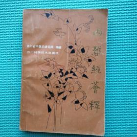 内难经荟释(1978年1版1印).