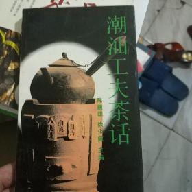 潮汕工夫茶话