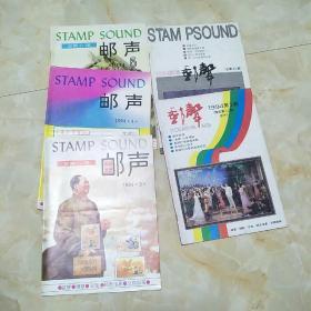 邮声1994年1-5期合售