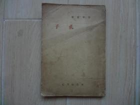 孔子(康德九年出版、书内有水印和硬折)