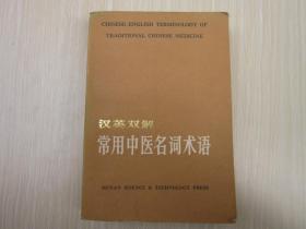 汉英双解:常用 中医名词术语
