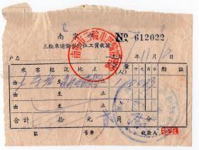 其它交通工具票-----1957年广西省南宁市三轮车运输合作社