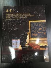 北京保利2018秋季拍卖会 禹贡 1 乾坤掷——古今东西间的乾隆宫廷艺术幻境