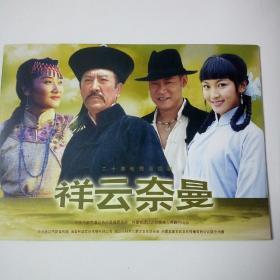 20集电视连续剧祥云奈曼宣传图册。女主人公为凤凰传奇的杨魏玲花。