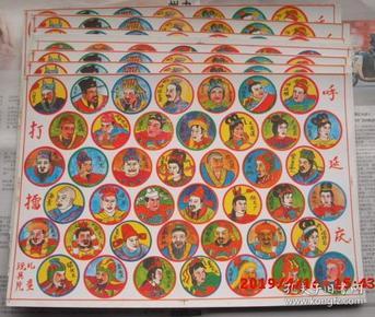 8張  八十年代   兒童玩具片  呼延慶打擂