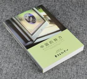 正版  中国的魅力:趋之若鹜的西方作家与收藏家 [英]吴芳思  著;方永德  译   1版1印(一版一印)非馆无字无笔记