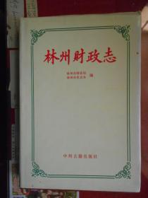 林州财政志(明清、民国、建国后三个时期的林州财政,精装320页,1995年1版1印)